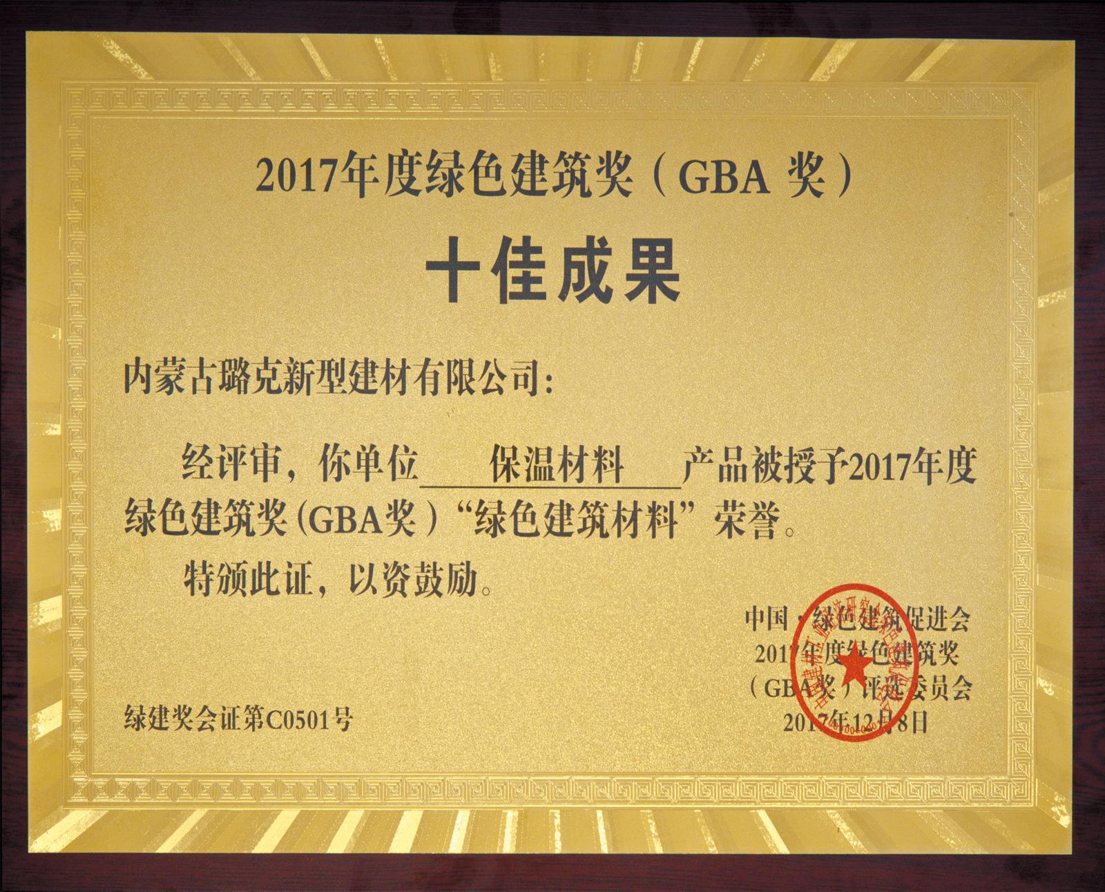 """2017年度绿色建筑奖(GBA奖)""""绿色建筑材料""""荣誉证书"""